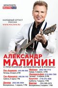 Александр Малинин с концертами в США!
