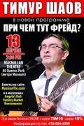 Тимур Шаов приглашает вас на концерт!