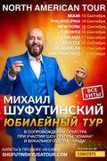 Михаил Шуфутинский. Юбилейный тур 2018