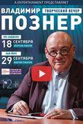Владимир Познер проведет творческие вечера в США