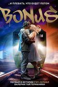 Бонус. 1 серия