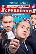 Полицейский с Рублевки 4. 2 серия