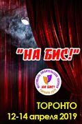 """Анонс. Международный фестиваль любительских театров """"НА БИС!"""""""