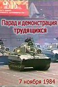 Парад и демонстрация трудящихся 7 ноября 1984 года в Москве