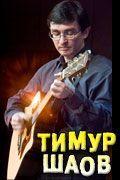Тимур Шаов. Фильм-концерт
