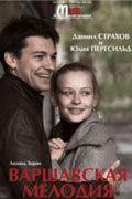 Девушка-полька и русский (советский) молодой человек влюбляются друг в