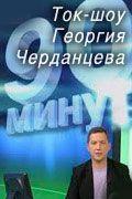 Ток-шоу георгия черданцева