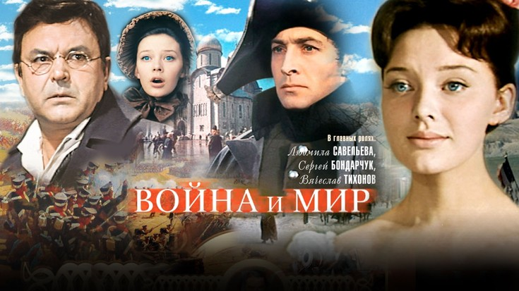 War and Peace / Война и мир (Eng…